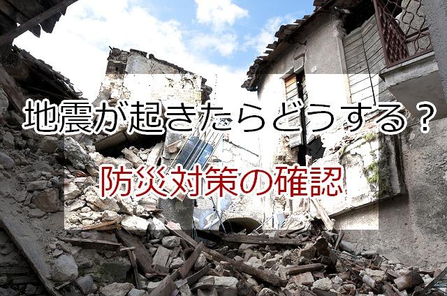ジャカルタで地震対処法