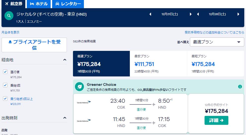 日本からバリは何時間?